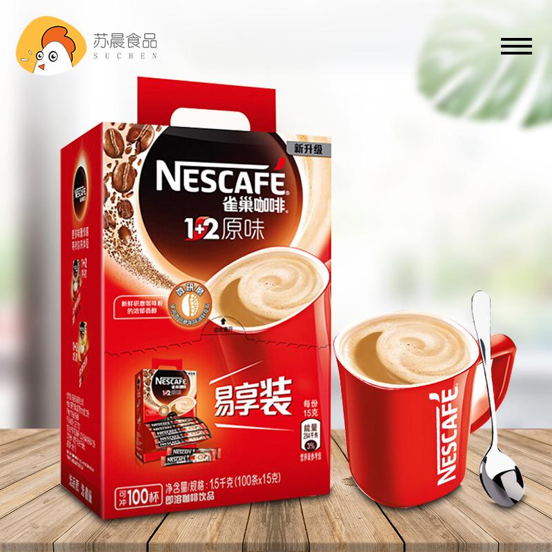 Nestle coffee instant 1 + 2 original coffee powder 100 gift boxes
