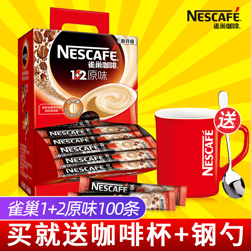 Nestle coffee instant 1 + 2 original coffee powder 100 gift boxes for students