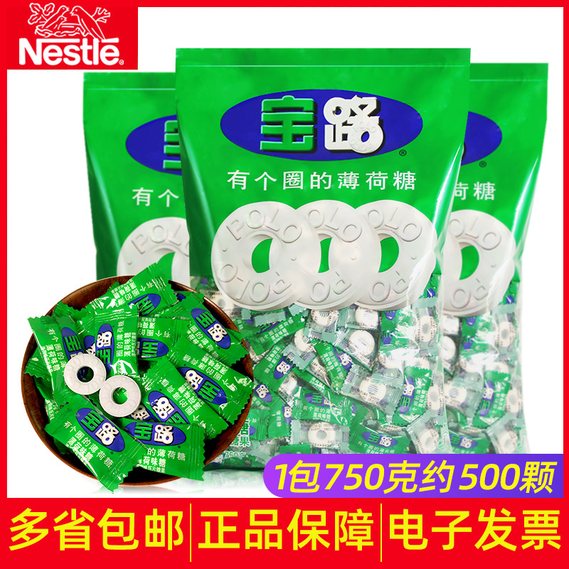 Nestle Baolu peppermint 750g old style cool peppermint with a circle for business entertainment
