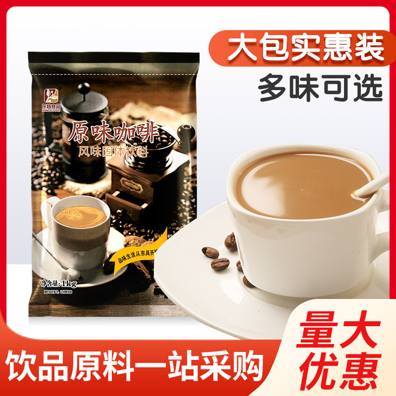 Dongju original coffee powder 1kg three in one instant black coffee for commercial large package coffee machine