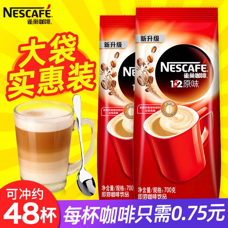雀巢咖啡700g袋装1+2原味大袋散装速溶咖啡粉大包实惠装商用正品