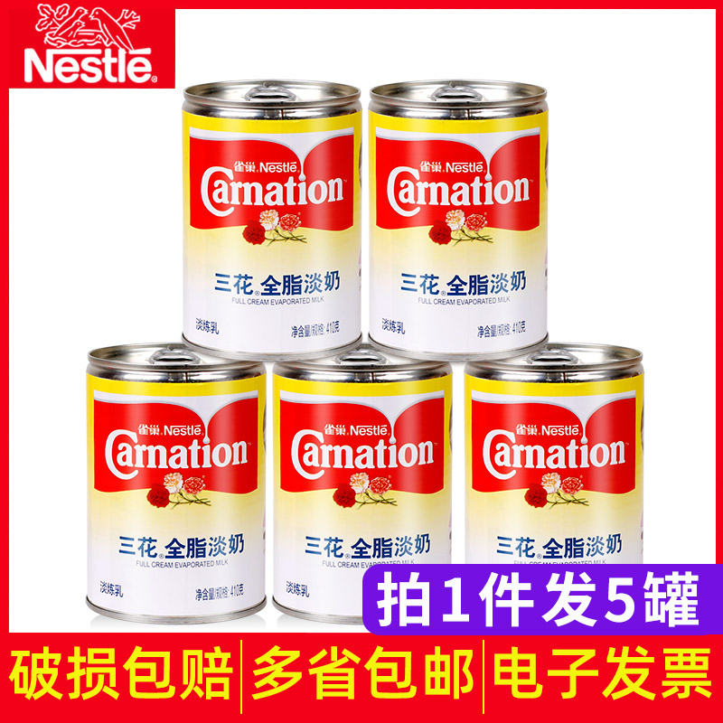 Sanhua full fat light milk 5 cans * 410g Nestle Sanhua light milk coffee sweetener milk tea raw materials wholesale