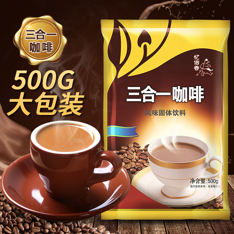 Yibeixiang coffee powder instant coffee three in one coin coffee drinking machine milk tea shop special raw materials wholesale