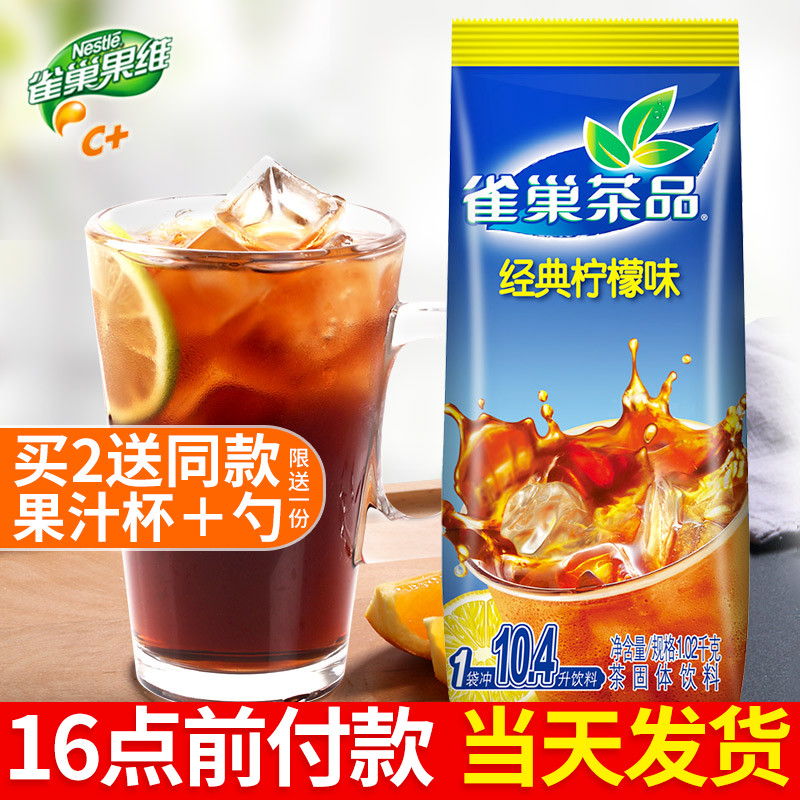 Nestle iced tea classic lemon tea powder beverage juice powder instant solid drink powder lemon powder