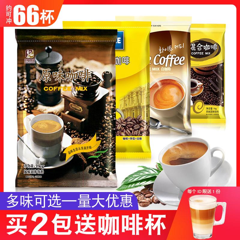 10月10日最新优惠东具原味1kg三合一速溶冲饮咖啡粉