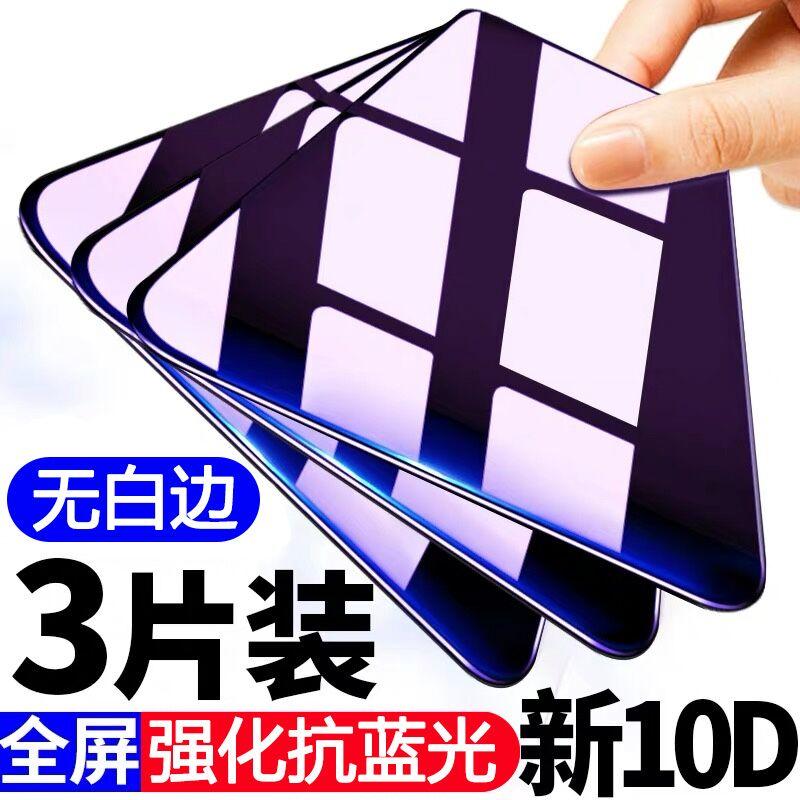 华为10e畅享10plus 9s 10s 9e手机膜