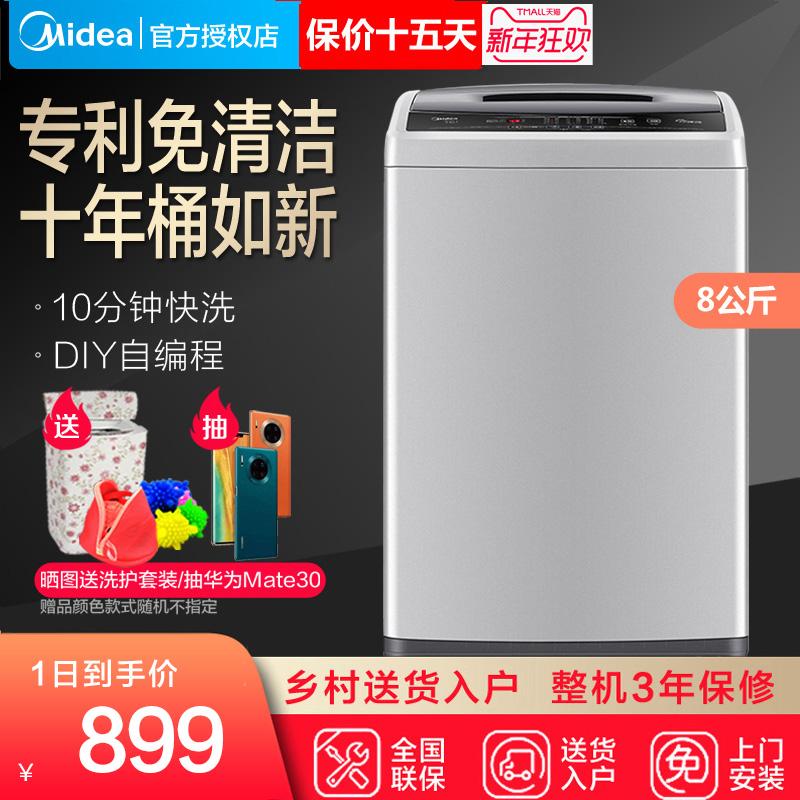 Midea/美的洗衣机8公斤KG智能全自动大容量波轮洗衣机家电MB80V31