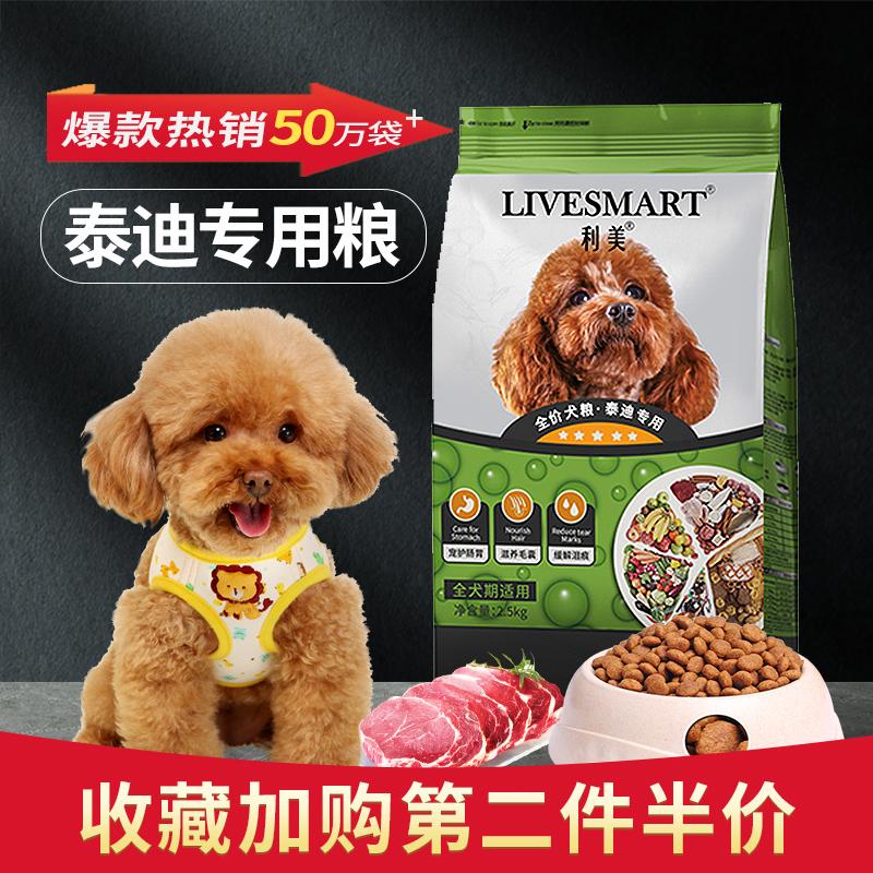 泰迪狗粮5斤装成犬幼犬通用型利美小型犬贵宾专用粮10美毛去泪痕