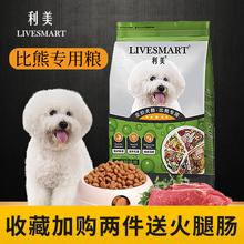 利美 比熊狗粮5斤装专用粮成犬幼犬通用型白色小型犬10美毛去泪痕