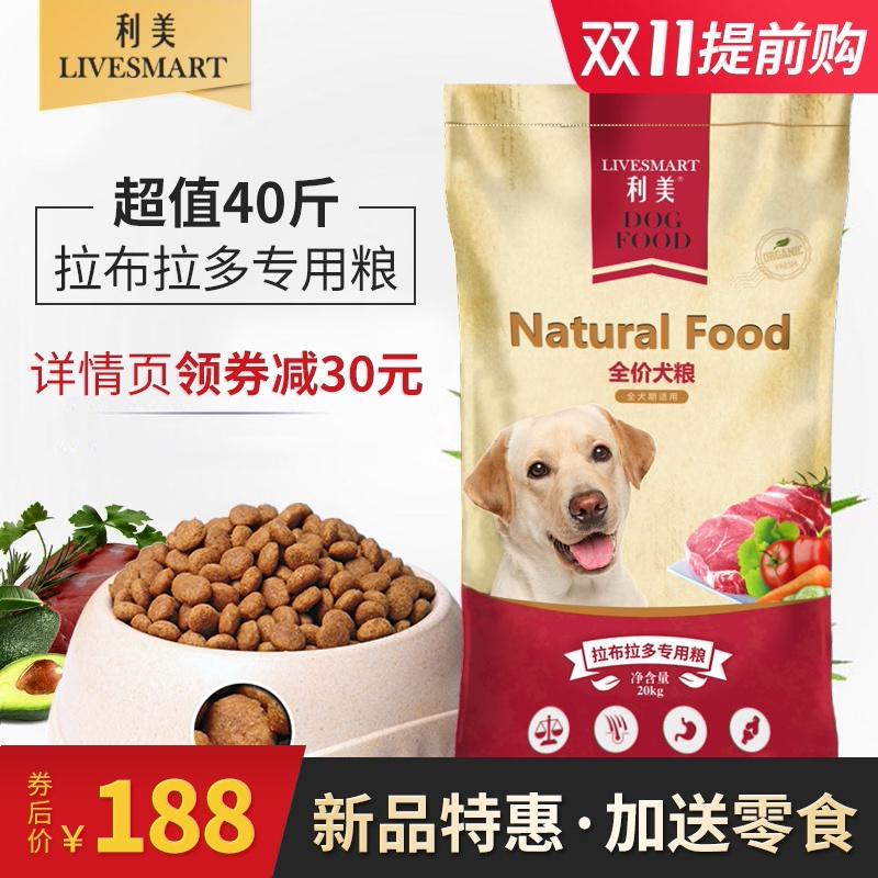 拉布拉多狗粮40斤装大型犬金毛拉不专用成犬幼犬全犬期通用型20kg