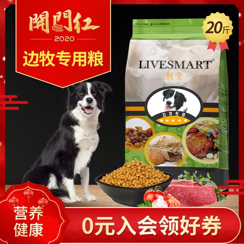 利美 边牧狗粮成犬幼犬奶糕专用粮边境牧羊犬中型犬粮10kg20斤装