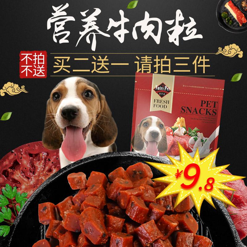 宠物狗狗零食大礼包牛肉粒除口臭训狗小型泰迪幼犬磨牙棒补钙肉干图片
