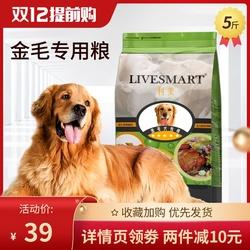 利美 金毛狗粮成犬幼犬奶糕专用粮大型犬美毛营养补钙2.5kg5斤装