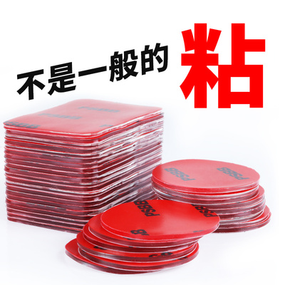 Car double-sided adhesive, high viscosity, no trace, strong fixed wall, high temperature resistant ETC adhesive sticker for car, wall climbing sticker