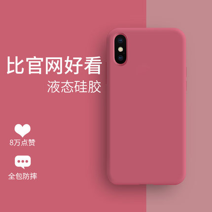xs原装x液态6s7plus硅胶iPhonexsmax8p手机壳xr6xsmax苹果xmax6splus六iPhone8plus纯色iPhoneX套iPhonexr7p