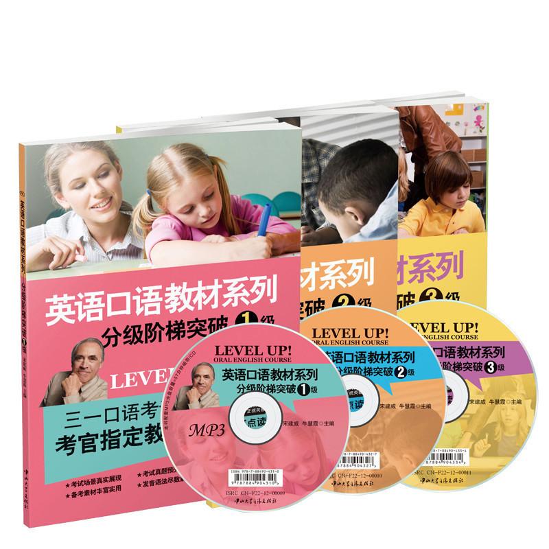 GESE三一英语口语考级教材分级阶梯突破1级 2级 3级三本套装 可点读精品书籍 笔需另购 附MP3光盘