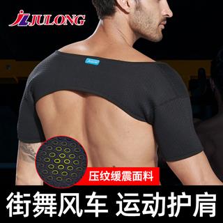 运动护肩健身男篮球双肩护具肩膀保护套护臂专业街舞保暖护肩膀女