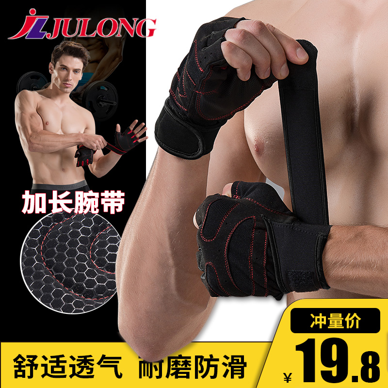 Half finger anti slip glove exercise male fitness female training pull horizontal bar cocoon prevention professional wrist guard wear-resistant help ventilation