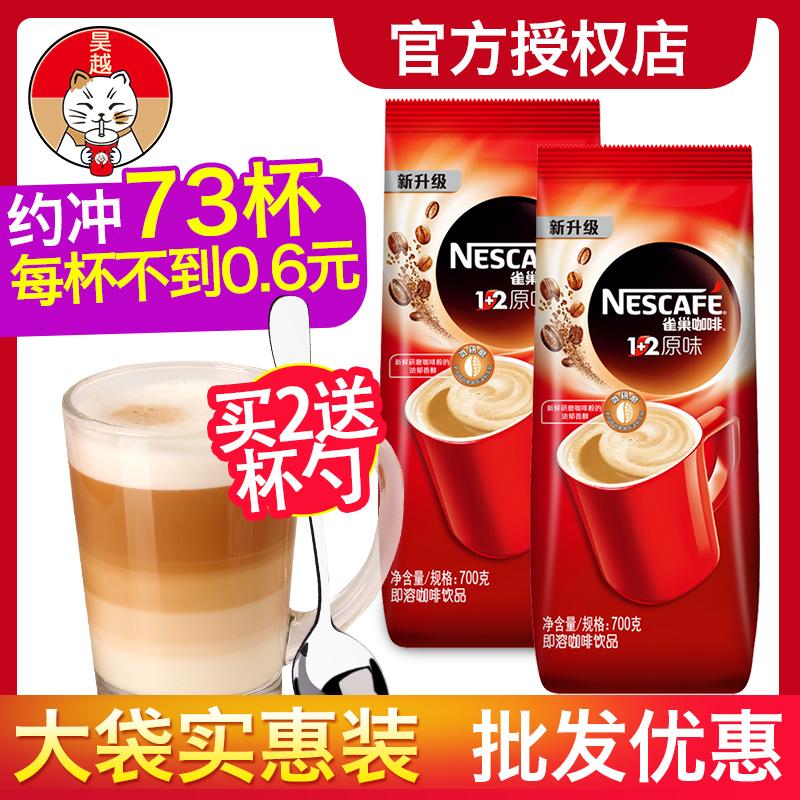 700g Nestle coffee bag 1 + 2 Nestle coffee bag large package Nestle coffee powder commercial large bag bulk