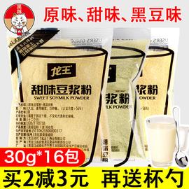 龙王豆浆粉原味豆粉早餐店速溶冲饮豆浆粉商用大袋龙王黑豆豆浆粉