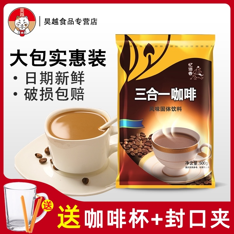 Yibeixiang coffee powder original three in one coffee instant coffee drink, 500g in charcoal fired concentrated bag