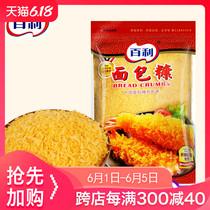 百利面包糠家用大包装油炸黄面包糠面包糠商用大包装香酥1kg