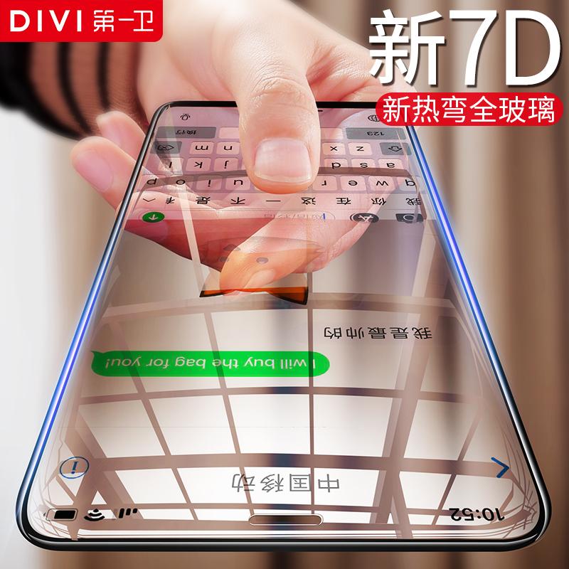苹果x钢化膜iPhonex全屏覆盖玻璃蓝光手机x水凝6D前后8贴膜iponex全包防摔iPhone x防爆ipx磨砂mo保护第一卫