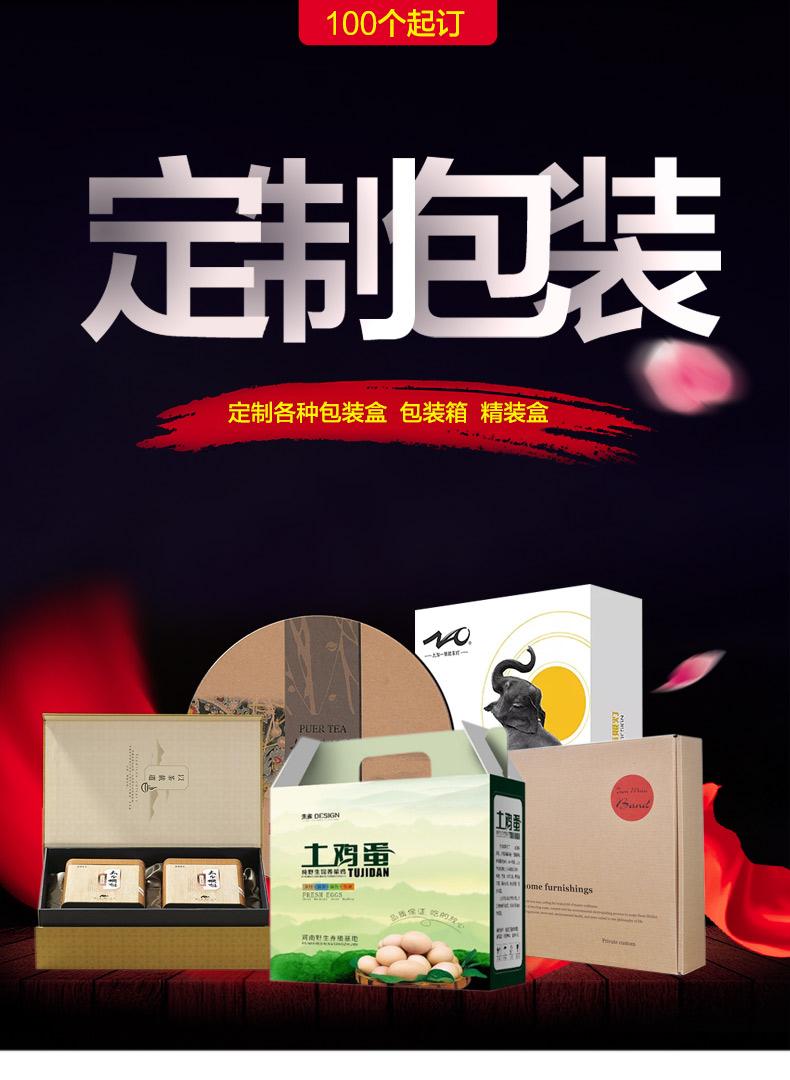 包装盒定做礼品盒定制高档粽子水果箱化妆品包装礼盒制作设计南充
