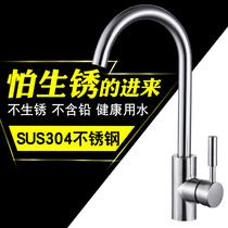 厨房水龙头冷热洗菜盆洗手家用洗碗池单冷万向304不锈钢水槽旋转
