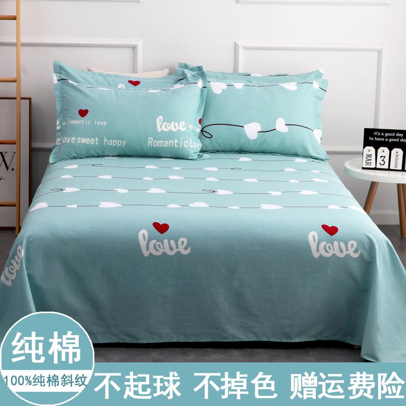 加厚100%全棉斜纹单件纯棉双人床单11月19日最新优惠