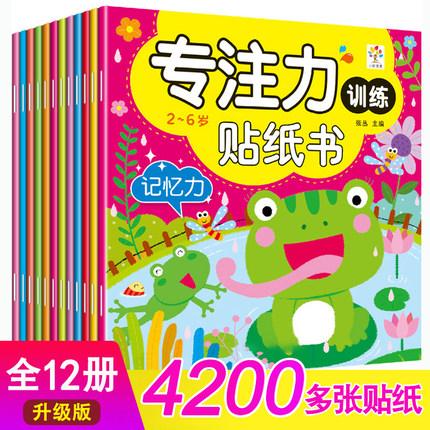 趣味贴贴画宝宝幼儿童贴纸书0-3-4-5-6-7岁粘贴贴纸卡通益智玩具