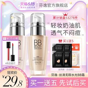 bb霜遮瑕保湿补水粉底液膏持久气垫cc霜隔离女学生用平价化妆正品