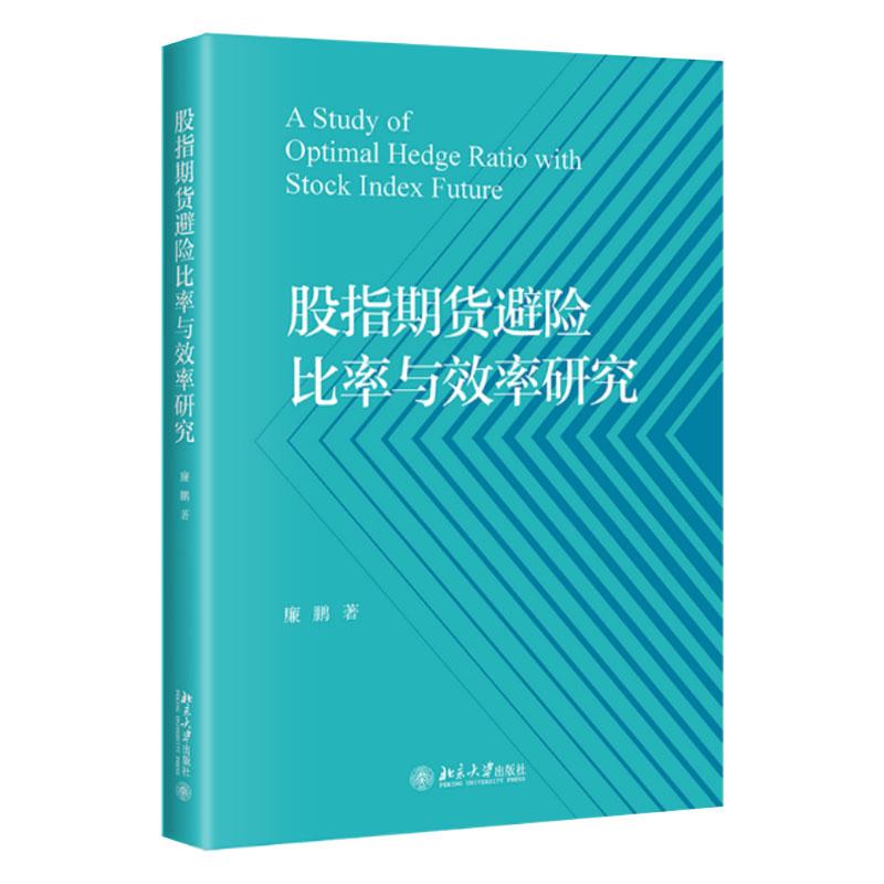 股指期货避险比率与效率研究 金融与投资 股票 廉鹏  北京大学出版社