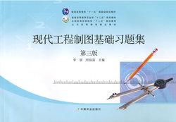 农业社 现代工程制图基础习题集(第三版) 中国农业出版社 9787109194205