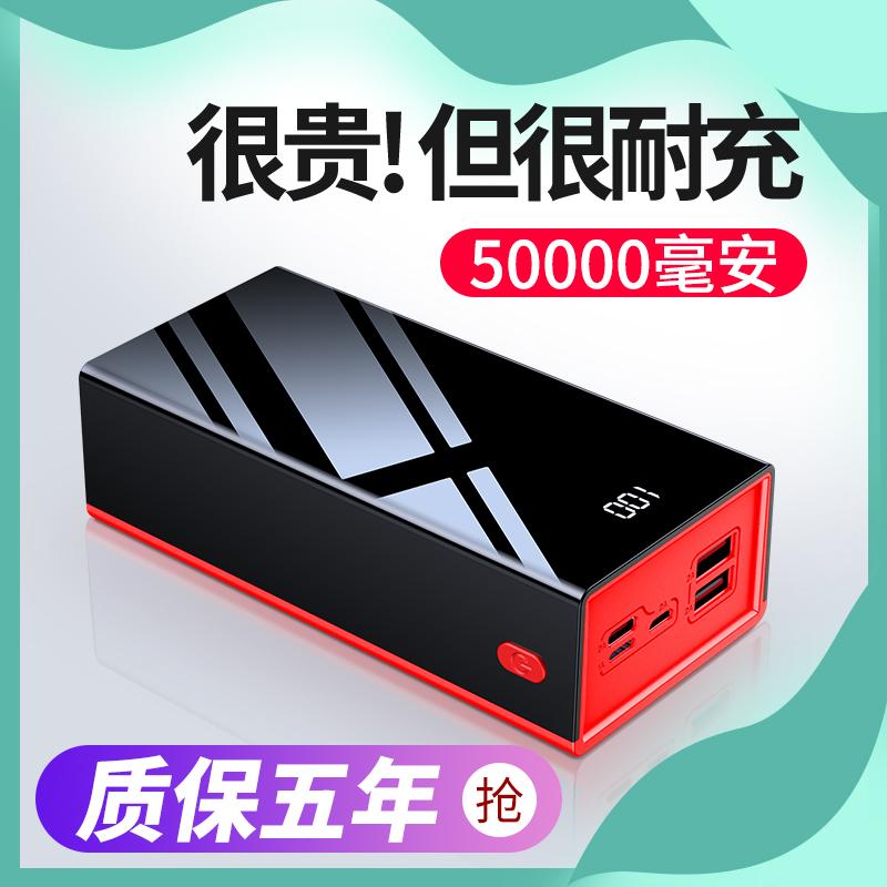 50000毫安大容量充电宝五万闪充快充便携适用于vivo华为苹果MIUI手机通用冲5专用正品移动电源图片