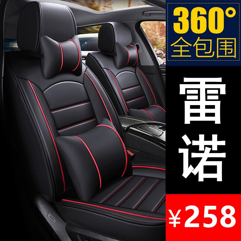 雷诺科雷傲科雷嘉新款汽车坐垫四季通用座套全包座椅套全包围座垫
