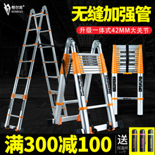 Banger high expansion ladder herringbone ladder household folding ladder multi-functional elevator thickened aluminum alloy engineering ladder