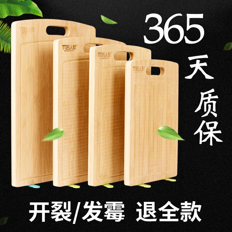 竹匠防霉菜板实木竹子案板厨房切菜板粘板和面板家用砧板占板刀板