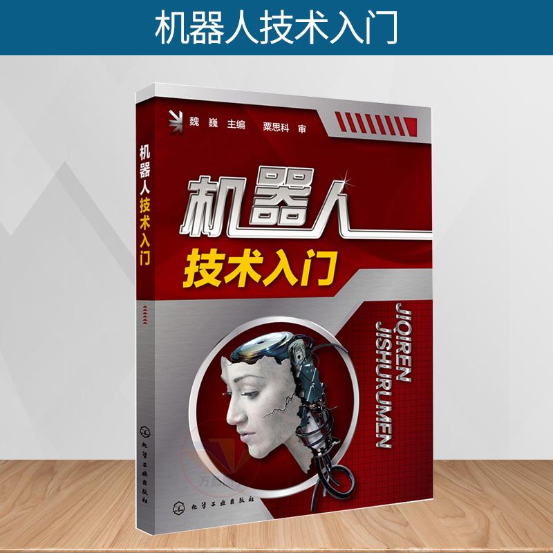 正版 机器人技术入门 机器人硬件结构组成及相关技术知识教程书 机器人技术入门教材 机器人控制技术 机器人设计软件教程人工智能