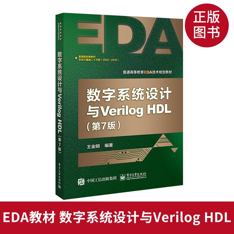 正版图书 数字系统设计与Verilog HDL 第7版 EDA技术规划教材书籍 FPGA/CPLD器件Verilog硬件描述语言 电子通信电路系统测控技术
