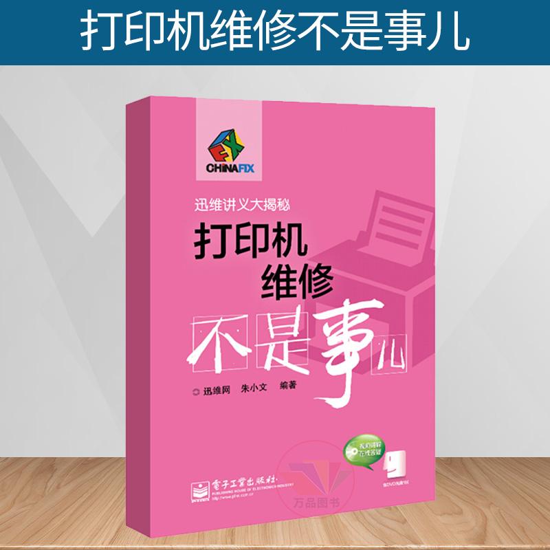 官方正版 打印机维修不是事儿(含DVD光盘1张) 9787121247521 迅维网 朱小文 电子工业出版社家电维修技术 书籍