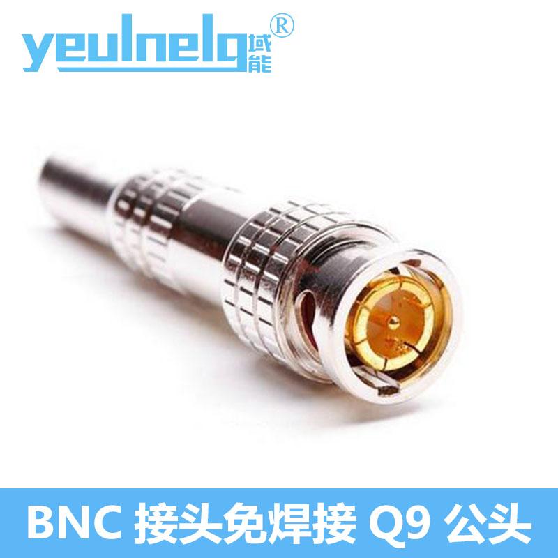 域能 免焊接BNC接头金属Q9公头视频监控摄像机接头配件连接器镀金