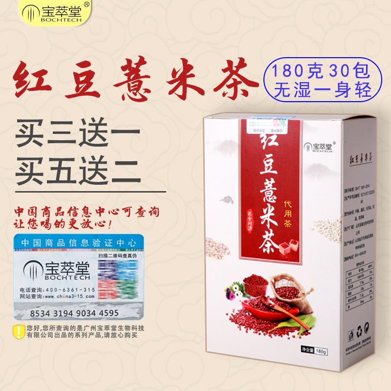 【宝萃堂】红豆薏米祛湿茶30袋原价【25.9元】