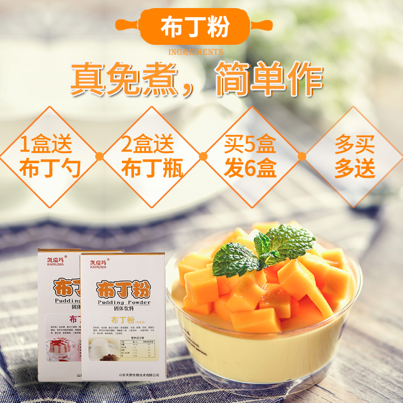 Kairuima пудинг порошок с несколькими ароматизированные желе порошок бесплатно приготовления домашнее яйцо пудинг чай магазин для Десертные ингредиенты