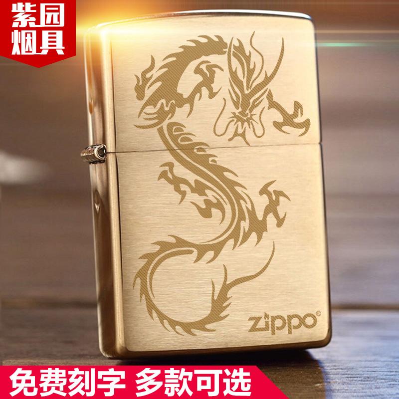 原装正品zippo打火机 纯铜 龙 美国正版zippo防风打火机zoppo刻字
