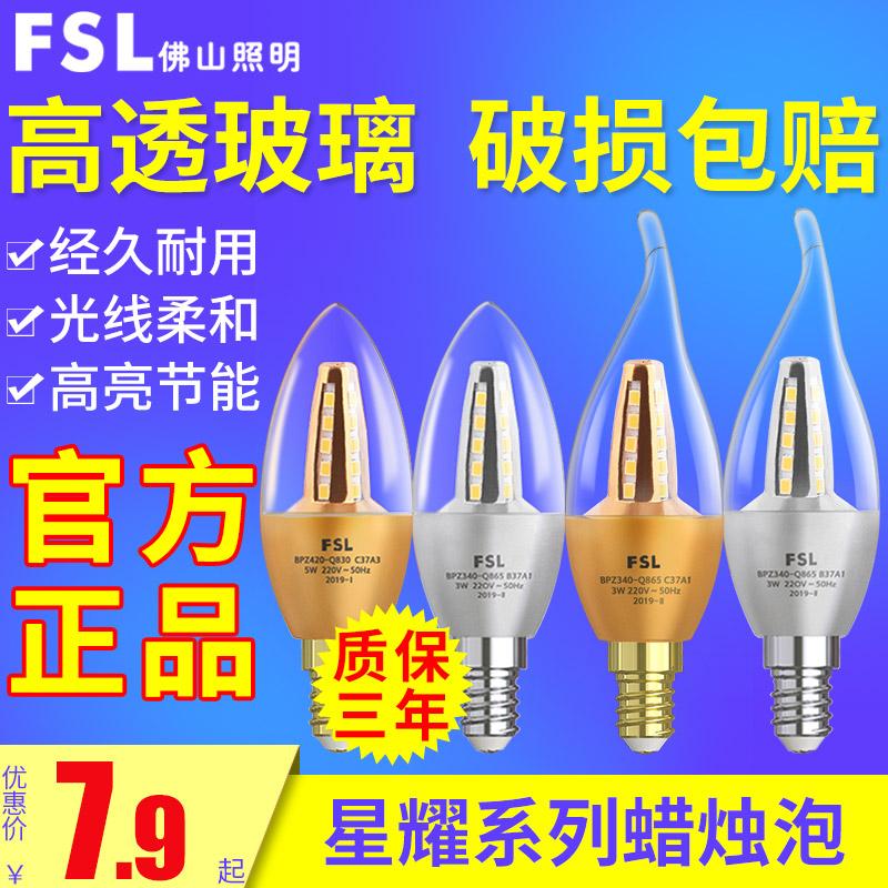 佛山照明led蜡烛灯泡e14小螺口家用拉尾水晶尖泡3w吊灯5w客厅光源