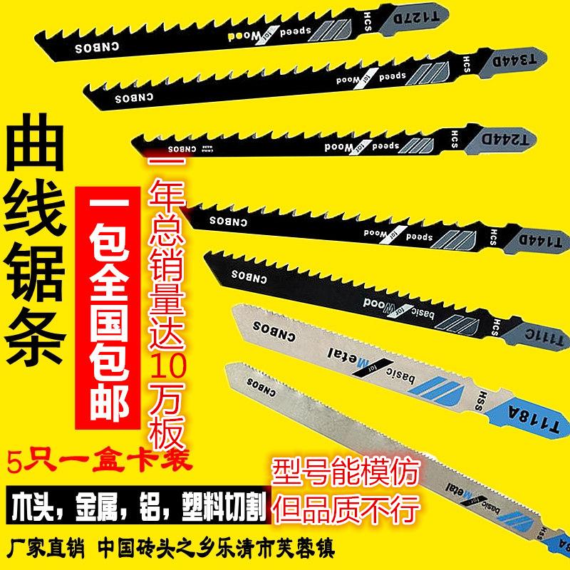 Мелкозернистая пила полосатый Тонкая деревообработка металлический Пластиковые диски полосатый Зуб зубной щетки из нержавеющей стали T244D удлинен