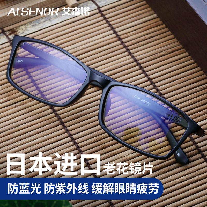 老花镜男高清缓解疲劳超轻防蓝光艾森诺舒适防辐射优雅老花眼镜女