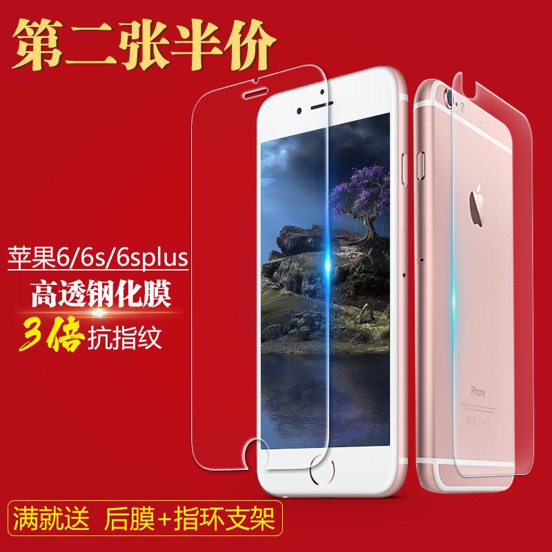 苹果6钢化膜前后6s钢化玻璃4.7寸iphone6plus手机6p抗蓝光护眼5.5六防摔SP刚化i6屏保mo透明ip6防爆保护贴膜