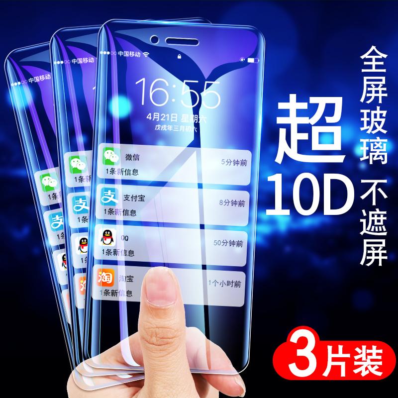 苹果6钢化膜iphone6plus全屏防窥6s防摔偷窥全包边i6六手机sp抗蓝光6P玻璃全覆盖6ghm刚化保护贴膜防窥视半屏